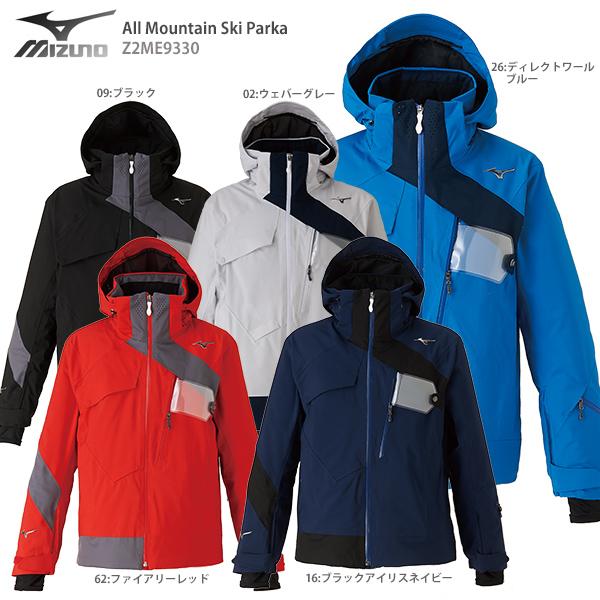 MIZUNO ミズノ スキーウェア ジャケット 2020 All Mountain Ski Parka オールマウンテンスキーパーカ Z2ME9330 送料無料 19-20 NEWモデル