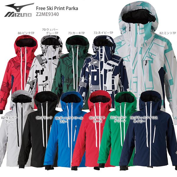 MIZUNO ミズノ スキーウェア ジャケット 2020 Free Ski Print Parka フリースキープリントパーカ Z2ME9340 送料無料 19-20 NEWモデル