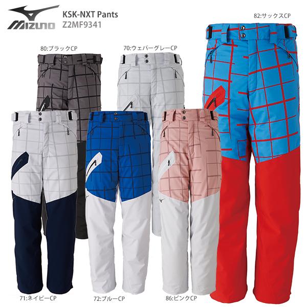 【19-20 NEWモデル】MIZUNO〔ミズノ スキーウェア パンツ〕<2020>KSK-NXT Pants Z2MF9341【送料無料】