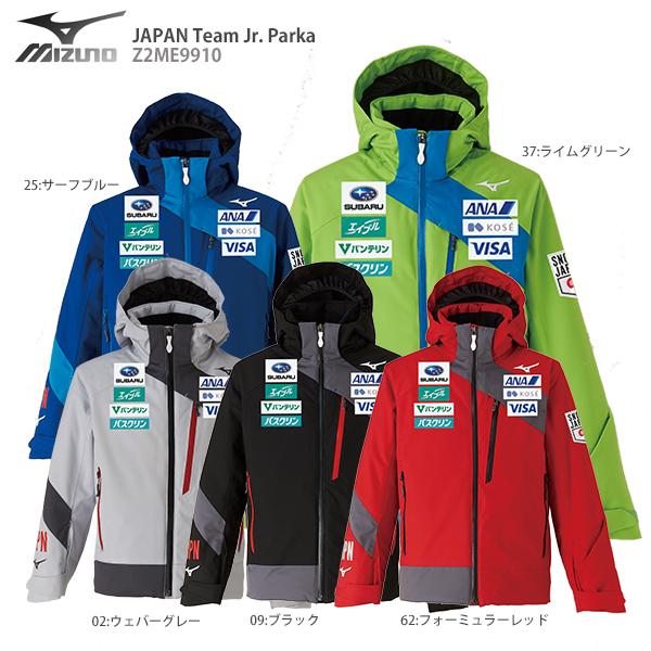 MIZUNO ミズノ スキーウェア ジュニア ジャケット 2020 JAPAN Team Jr. Parka ジャパンチームジュニアパーカ Z2ME9910 送料無料 19-20 NEWモデル