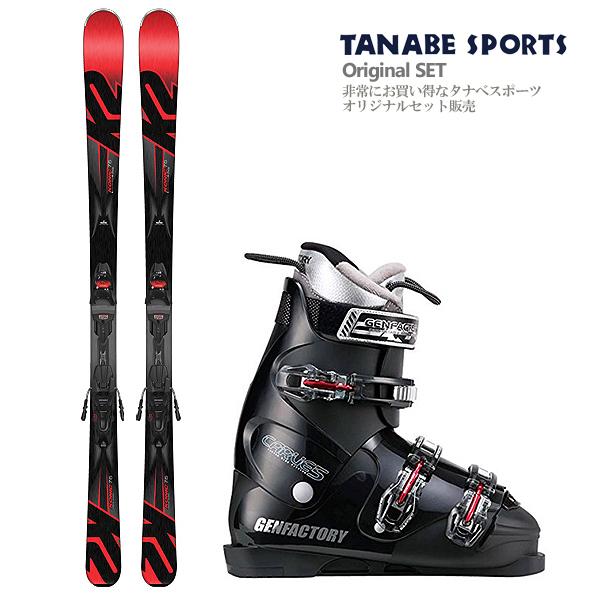 【スキー セット】K2〔ケーツー スキー板〕<2018>Konic 75〔コニック75〕 + M2 10 + GEN〔ゲン スキーブーツ〕CARVE 5