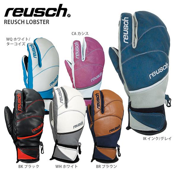 REUSCH ロイシュ スキーグローブ 2020 REUSCH LOBSTER ロブスター /REU17LB 19-20 NEWモデル