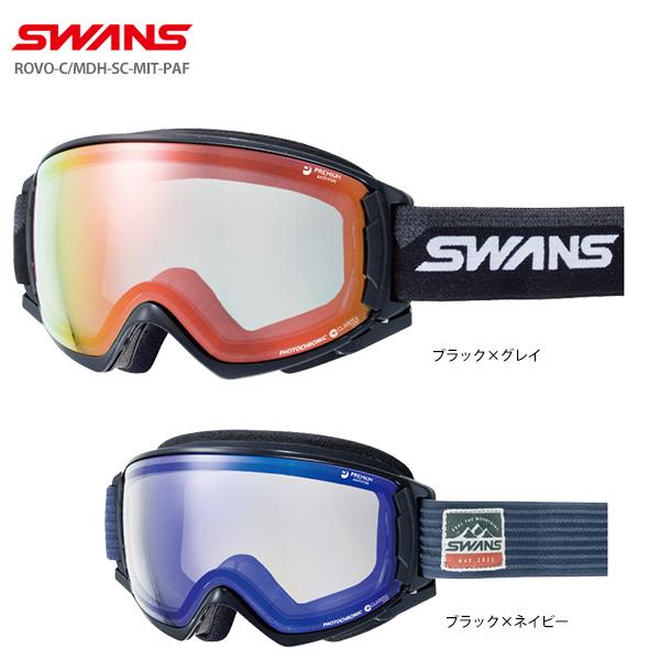 SWANS スワンズ スキーゴーグル 2020 ROVO-C/MDH-SC-MIT-PAF 送料無料 19-20 NEWモデル