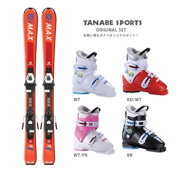 スキー セット 3点 スキーブーツセット 【スキー セット】SALOMON〔サロモン ジュニアスキー板〕<2019>S/MAX JR S + C5 + HELD〔ヘルト ジュニアスキーブーツ〕BEAT