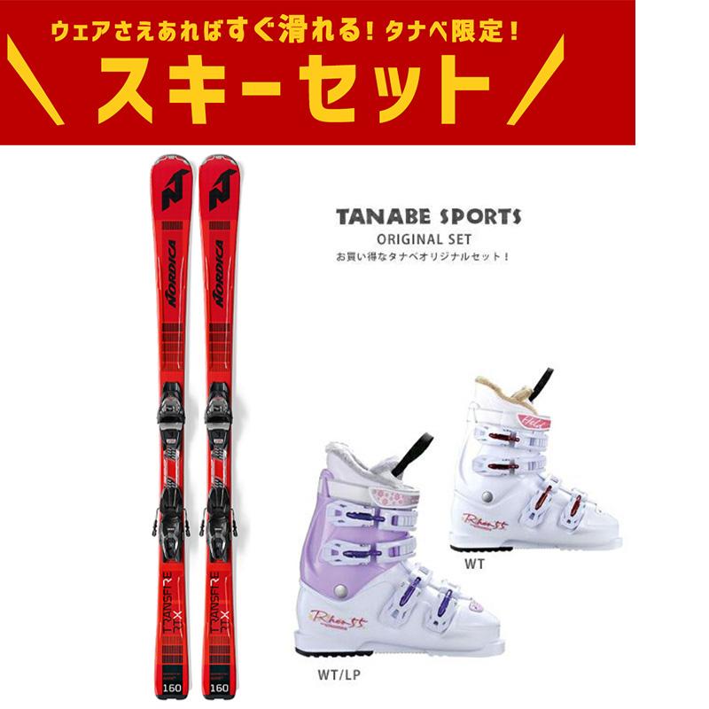 【スキー セット】NORDICA〔ノルディカ スキー板〕<2020>TRANSFIRE RTX FDT + TP2 COMPACT 10 FDT + HELD〔ヘルト レディーススキーブーツ〕RHEA-55