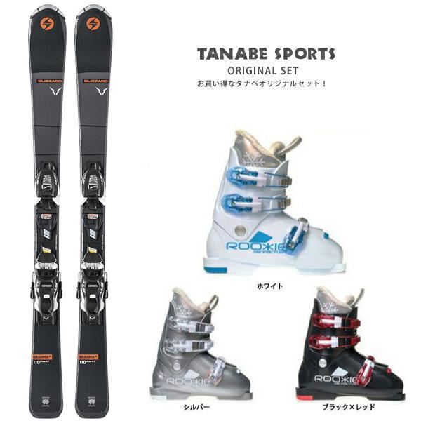 【スキー セット】BLIZZARD〔ブリザード ジュニア スキー板〕<2020>BRAHMA JR 100-140 + FDT JR 4.5 + GEN〔ゲン スキーブーツ〕ROOKIE
