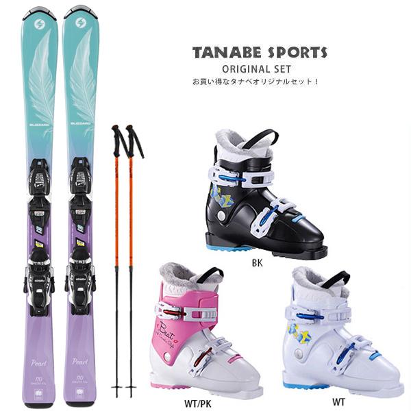 【スキー セット】BLIZZARD〔ブリザード ジュニア スキー板〕<2020>PEARL JR 100-140 + FDT JR 4.5 + HELD〔ヘルト ジュニアスキーブーツ〕BEAT + ケルマ〔伸縮式ストック〕TELESCOPIC JR