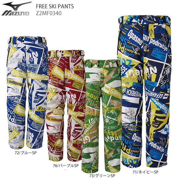 MIZUNO ミズノ スキーウェア パンツ <2021> Z2MF0340 FREE SKI PANTS フリースキーパンツ 【GARA】 NEWモデル