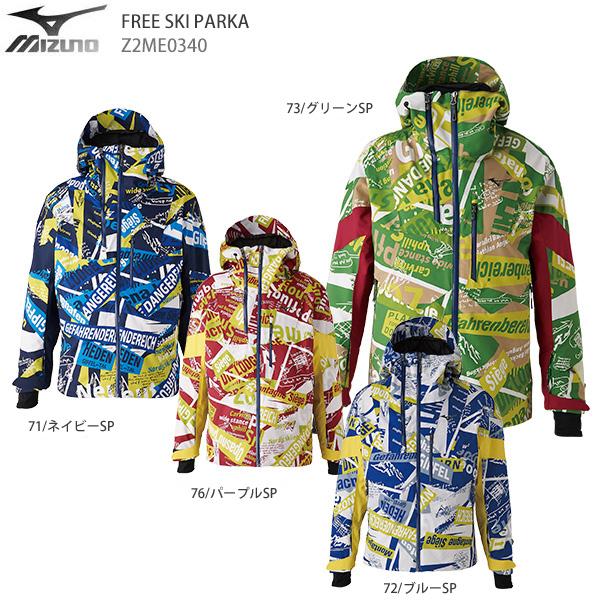 MIZUNO ミズノ スキーウェア ジャケット <2021> Z2ME0340 FREE SKI PARKA フリースキーパーカ 【GARA】 NEWモデル