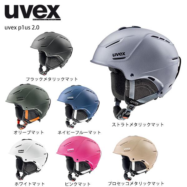 UVEX ウベックス スキーヘルメット <2021> uvex p1us 2.0 ウベックス p1us 2.0 NEWモデル