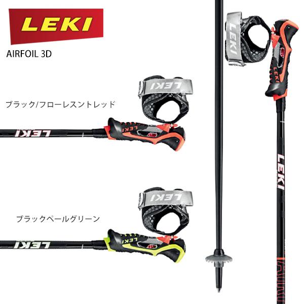2021-2022 21 22 お得なキャンペーンを実施中 新作 最新 NEWモデル スキー 今ダケ送料無料 ストック ポール 2022 エアフォイル LEKI AIRFOIL 3D 21-22 レキ スキーポール