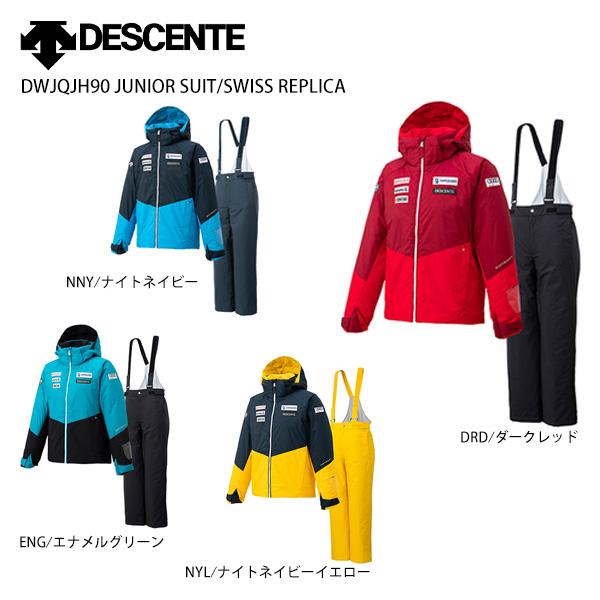 スキーウェア DESCENTE デサント ジュニア 上下セット 130 140 150 160 <2021> DWJQJH90 JUNIOR SUIT / SWISS REPLICA 20-21 NEWモデル