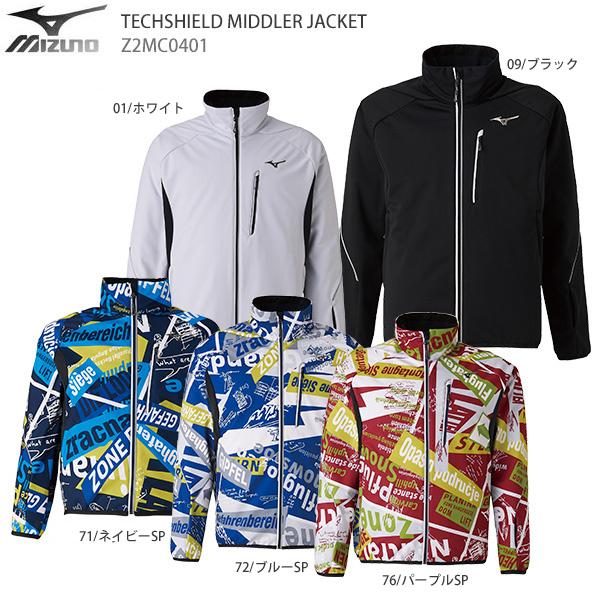 2020-2021 20/21 新作 最新 ミドラー ミッドレイヤー スキー 登山 防寒 メンズ レディース スキー ミドルレイヤー MIZUNO ミズノ 2021 Z2MC0401 TECHSHIELD MIDDLER JACKET テックシールドミドラージャケット 20-21 NEWモデル