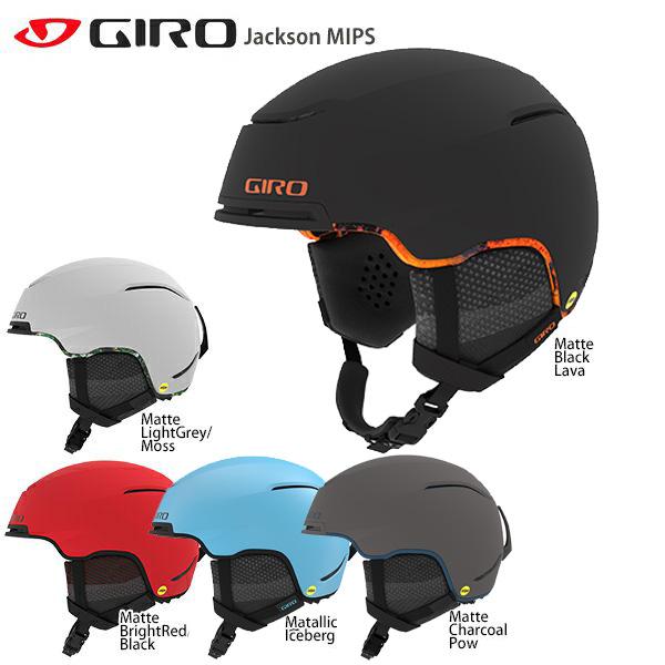 2019-2020 旧モデル ヘルメット スキー スノー スノーボード スノボ ヘルメット GIRO ジロ 2020 Jackson MIPS ジャクソン ミップス 19-20 旧モデル スキー スノーボード 〔SAH〕