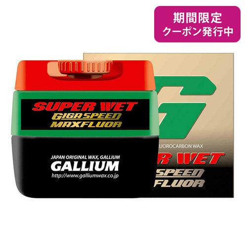 GALLIUM〔ガリウムワックス〕 GIGA SPEED MAXFLUOR SUPER WET 〔ギガスピードマックスフロール・スーパーウェット〕 GS3303 〔30ml〕 液体