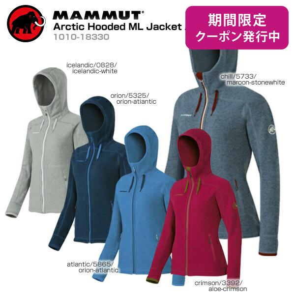 MAMMUT〔マムート ミドルレイヤー レディース〕<2017>Arctic Hooded ML Jacket AF Women 1010-18330 フード付き ジャケット〔SA〕