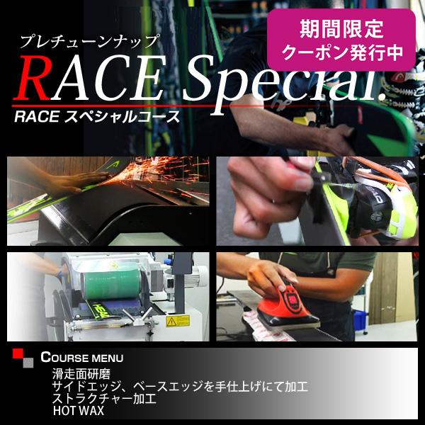 プレチューンナップ RACEスペシャルコース〔O〕