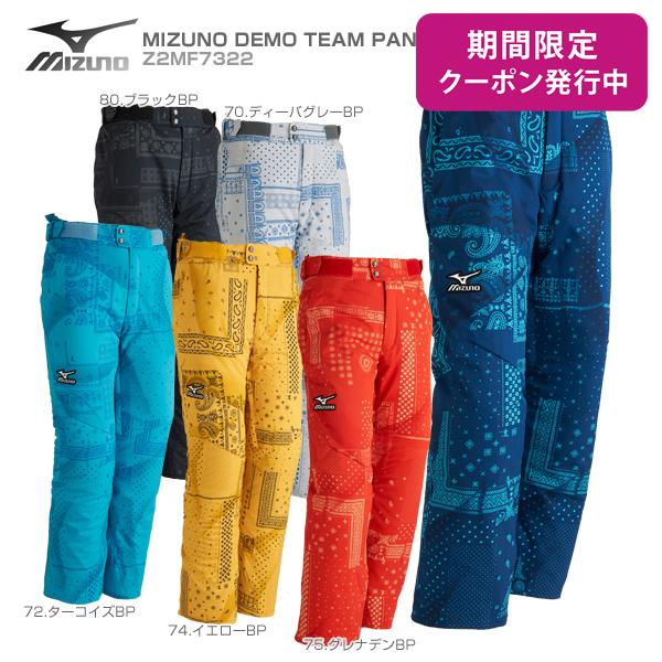 MIZUNO〔ミズノ スキーウェア パンツ〕<2018>DEMO TEAM PANTS Z2MF7322【技術選着用モデル】【GARA】【SLTT】〔SA〕