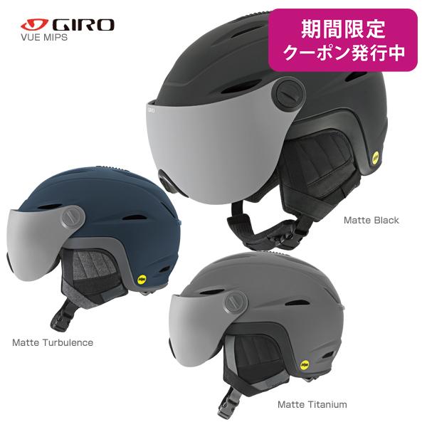 GIRO〔ジロ スキーヘルメット〕<2018>VUE MIPS〔ビュー ミップス〕【送料無料】〔HG〕〔SAH〕