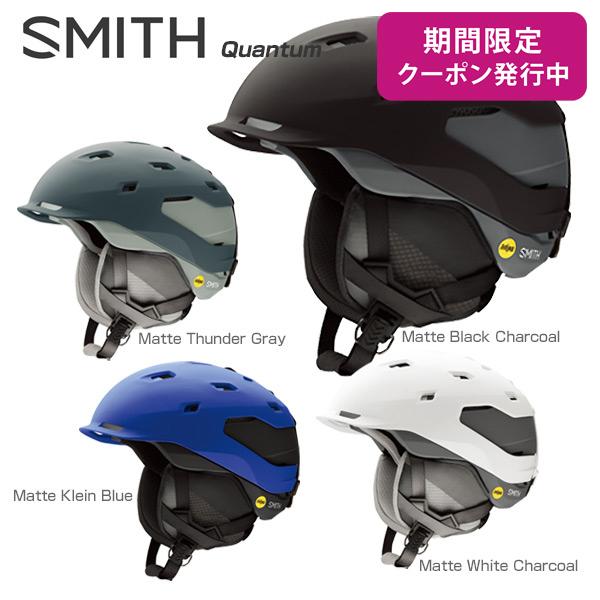 SMITH〔スミス スキーヘルメット〕<2018>Quantum Mips〔クウォンタム〕【ASIAN FIT】【boa搭載】【送料無料】〔HG〕