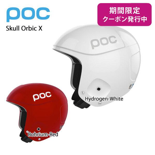 POC〔ポック スキーヘルメット〕<2018>Skull Orbic X〔スカルオービックエックス〕〔HG〕