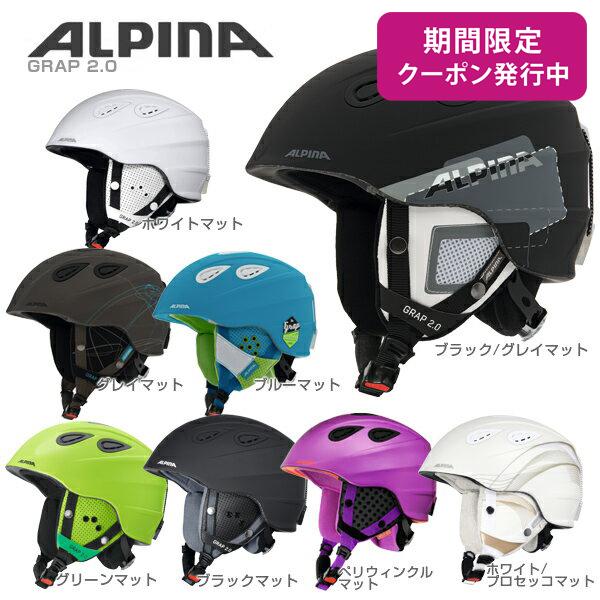 ALPINA〔アルピナ スキーヘルメット〕<2018>GRAP 2.0〔グラップ2.0〕〔HG〕〔SAH〕