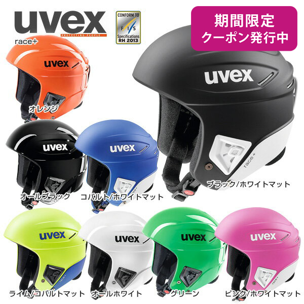 UVEX〔ウベックス スキーヘルメット〕<2018>uvex race+〔レース+〕【送料無料】〔HG〕
