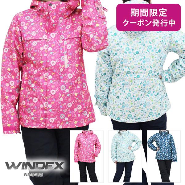 WINDEX〔ウィンデックス スキーウェア レディース〕<2018>WS-9452【上下セット 大人用】