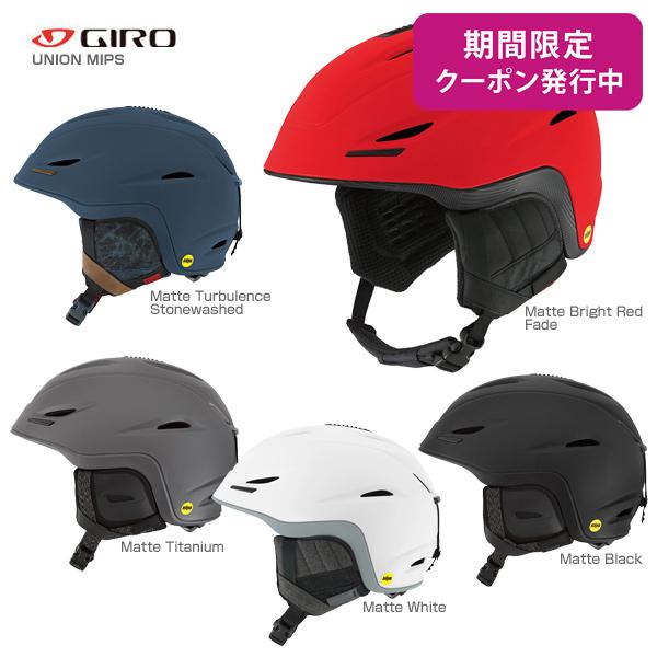 GIRO〔ジロ スキーヘルメット〕<2018>UNION MIPS〔ユニオン ミップス〕【ASIAN FIT】