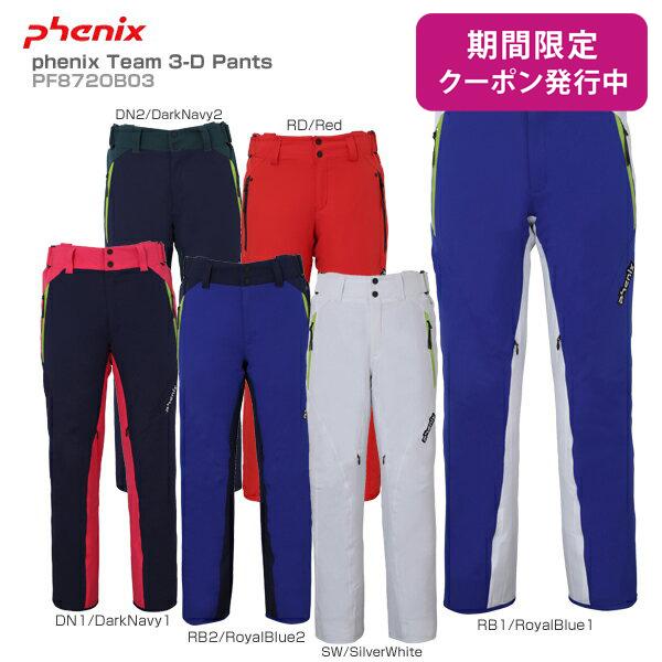 PHENIX〔フェニックス スキーウェア パンツ〕<2019>phenix Team 3-D Pants PF872OB03【送料無料】【SLTT】【MUJI】