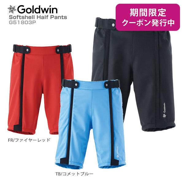 GOLDWIN〔ゴールドウィン ハーフパンツ〕<2019>Softshell Half Pants G51803P 旧モデル