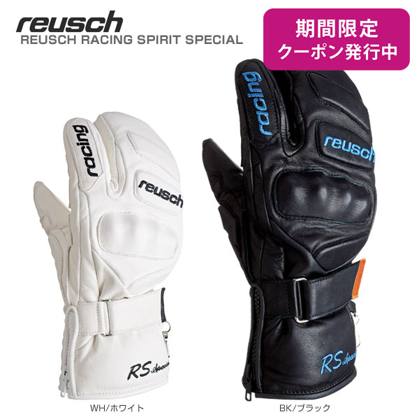 REUSCH〔ロイシュ スキーグローブ〕<2019>REUSCH RACING SPIRIT SPECIAL〔レーシングスピリットスペシャル〕/REU16RSSP【送料無料】