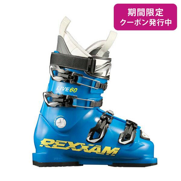 REXXAM〔レクザム ジュニア スキーブーツ〕<2019>LIVE-60〔ライブ 60〕【送料無料】 旧モデル 型落ち