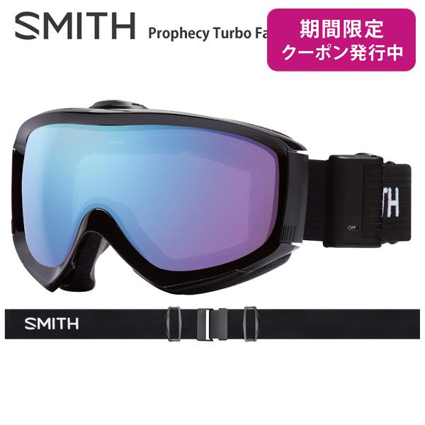 SMITH 〔スミス スキーゴーグル〕<2019>Prophecy Turbo Fan〔プロフェシー ターボファン〕〔Black〕【眼鏡・メガネ対応ゴーグル】【送料無料】