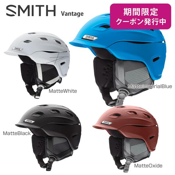 SMITH〔スミス スキーヘルメット〕<2019>Vantage〔バンテージ〕【ASIAN FIT】【boa搭載】【送料無料】〔SAH〕【RSS】