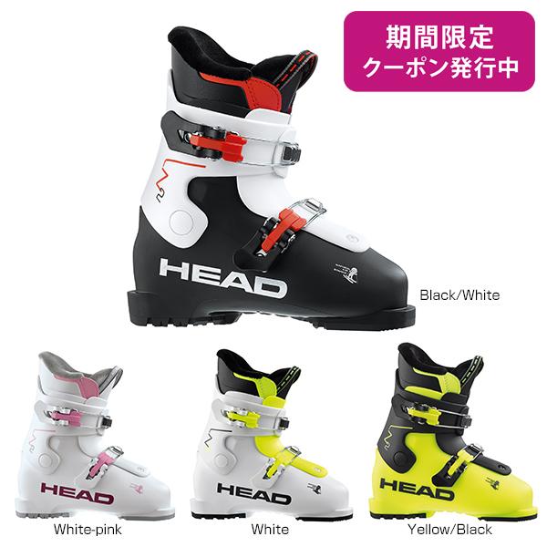 HEAD〔ヘッド ジュニア キッズ スキーブーツ〕<2019>Z2〔ゼット2〕〔SA〕 旧モデル 型落ち