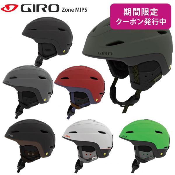 GIRO〔ジロ スキーヘルメット〕<2019>Zone MIPS〔ゾーン ミップス〕【送料無料】〔SAH〕【RSS】