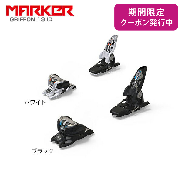 【19-20 NEWモデル】MARKER〔マーカー ビンディング〕<2020>GRIFFON 13 ID【送料無料】
