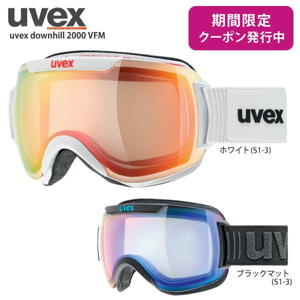 UVEX〔ウベックス スキーゴーグル〕<2019>uvex downhill 2000 VFM〔ウベックス ダウンヒル 2000 VP X〕
