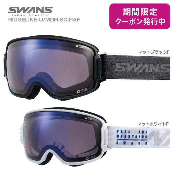 SWANS〔スワンズ スキーゴーグル〕<2019>RIDGELINE-U/MDH-SC-PAF【眼鏡・メガネ対応ゴーグル】