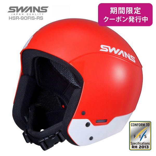 SWANS〔スワンズ スキーヘルメット〕<2019>HSR-90FIS-RS〔レッド×ホワイト〕【送料無料】【FIS対応】