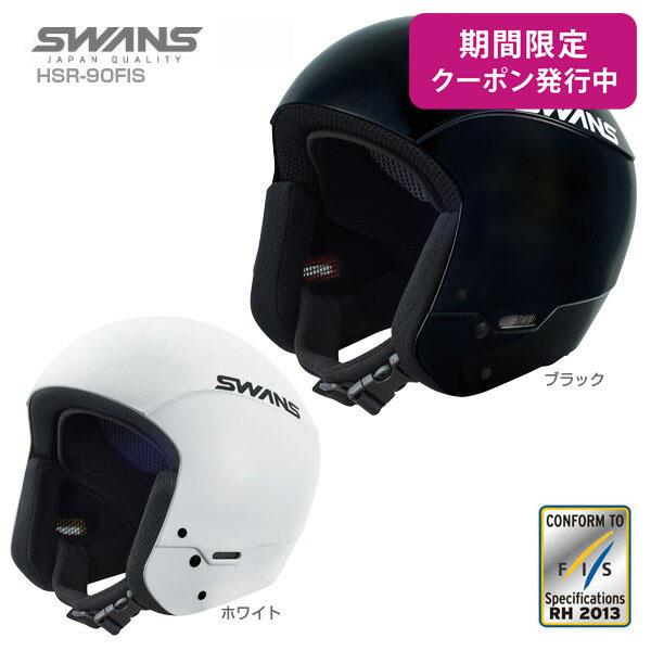 SWANS〔スワンズ スキーヘルメット〕<2019>HSR-90FIS【送料無料】【FIS対応】