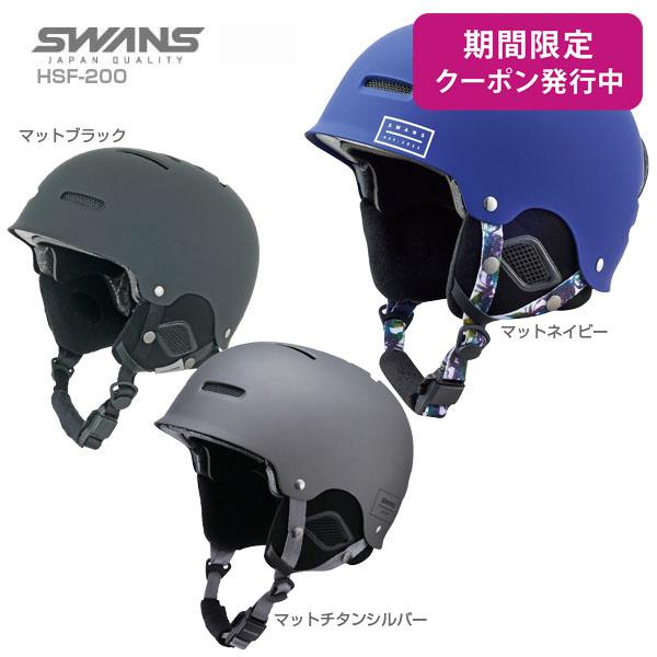 SWANS〔スワンズ スキーヘルメット〕<2019>HSF-200〔SAH〕