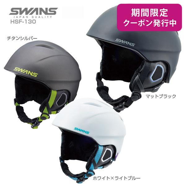 SWANS〔スワンズ スキーヘルメット〕<2019>HSF-130