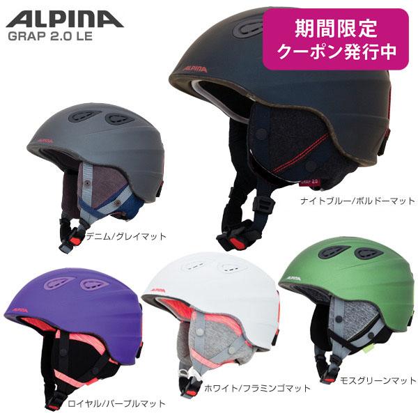 ALPINA〔アルピナ スキーヘルメット〕<2019>GRAP 2.0 LE〔グラップ2.0 LE〕〔SAH〕【RSS】