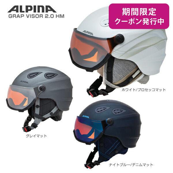 ALPINA〔アルピナ スキーヘルメット〕<2019>GRAP VISOR 2.0 HM〔グラップバイザー2.0HM〕【送料無料】
