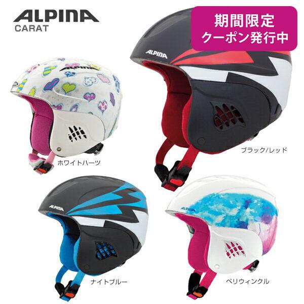 ALPINA〔アルピナ ジュニア スキーヘルメット〕<2019>CARAT〔カラット〕