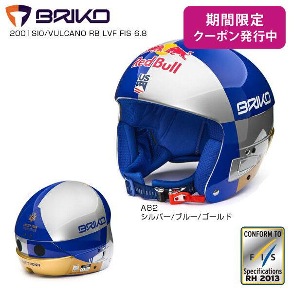 BRIKO〔ブリコ スキーヘルメット〕<2019>2001SI0/VULCANO RB LVF FIS 6.8〔ボルケーノ RB LVF FIS 6.8〕【送料無料】【FIS対応】