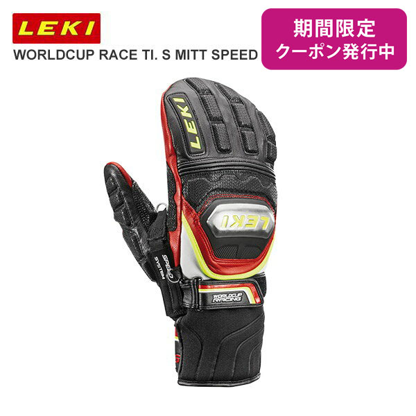 LEKI〔レキ グローブ〕<2019>WORLDCUP RACE TI. S MITT SPEED SYSTEM/636-80183【送料無料】WC
