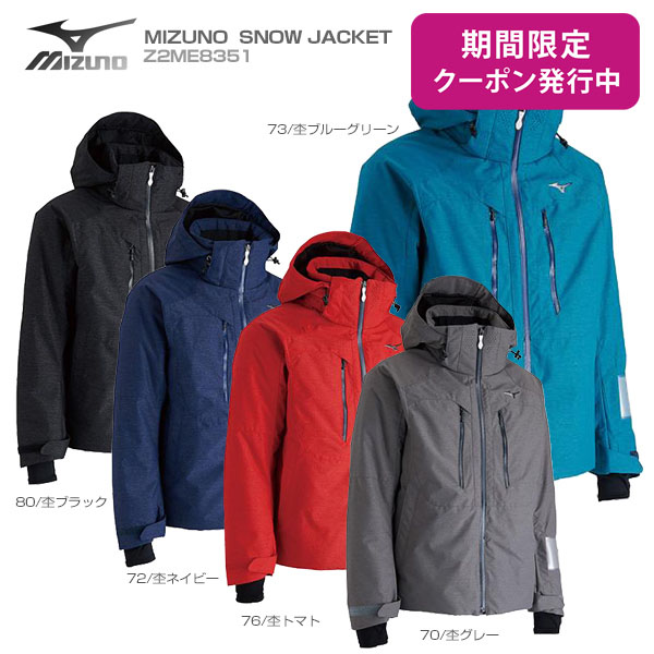 MIZUNO〔ミズノ スキーウェア ジャケット〕<2019>MIZUNO SNOW JACKET〔ミズノスノージャケット〕Z2ME8351【送料無料】【MUJI】【BLSM】